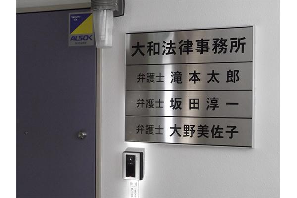 大和法律事務所
