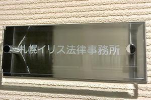 札幌イリス法律事務所サムネイル2