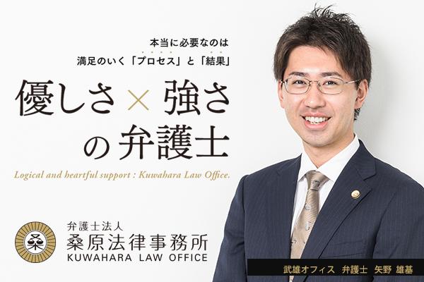 弁護士法人桑原法律事務所 武雄オフィスサムネイル