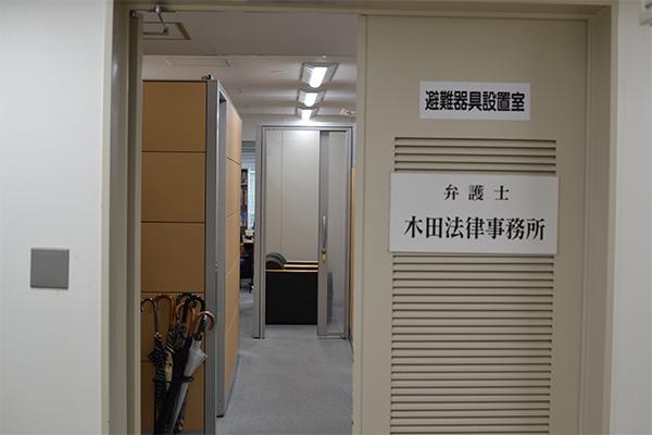 木田法律事務所サムネイル1