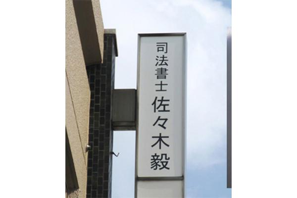 佐々木毅司法書士事務所サムネイル1