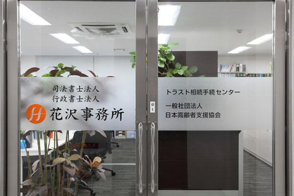 司法書士法人花沢事務所  横須賀事務所 サムネイル0
