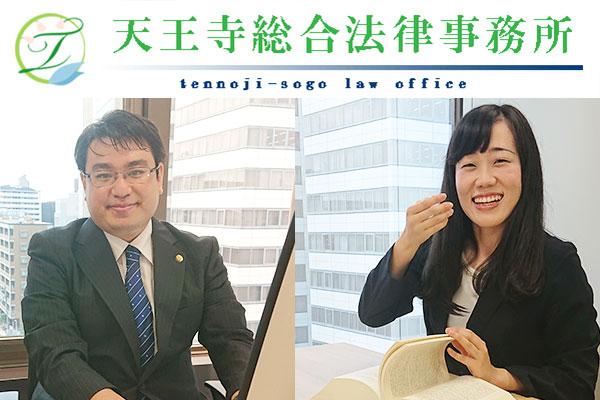 天王寺総合法律事務所