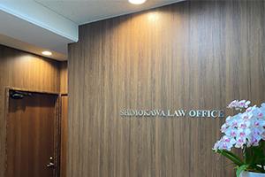 下川法律事務所サムネイル0