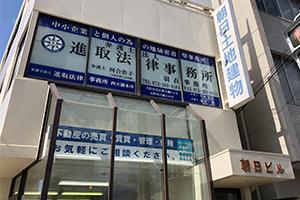 弁護士法人進取法律事務所 羽衣事務所サムネイル1