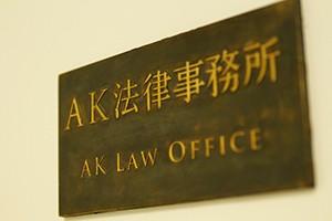 弁護士法人AK法律事務所(野村信之弁護士)サムネイル0