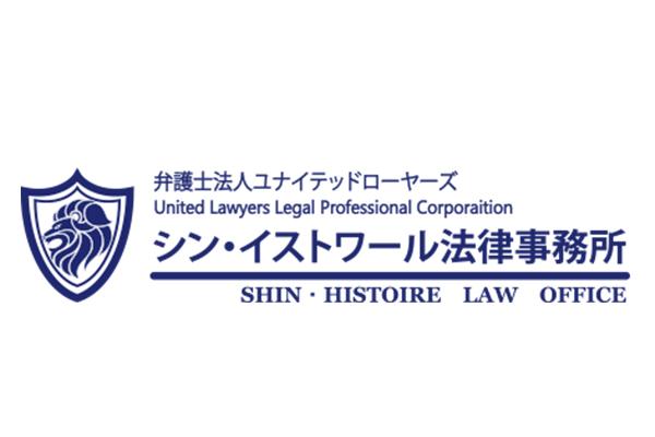 シン・イストワール法律事務所サムネイル