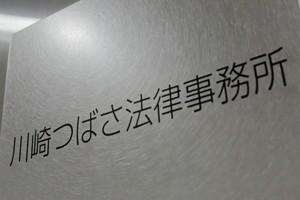 川崎つばさ法律事務所サムネイル0