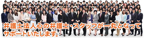 弁護士法人心・岐阜法律事務所5
