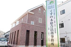 くすの木総合法務事務所サムネイル1