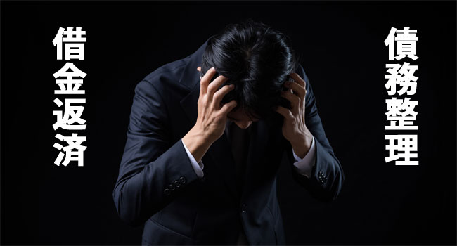 man-debt-pressure