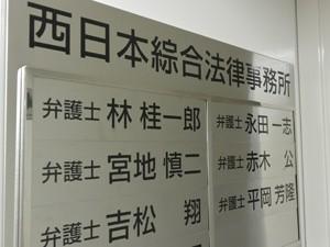 西日本綜合法律事務所(宮地慎二弁護士)サムネイル0