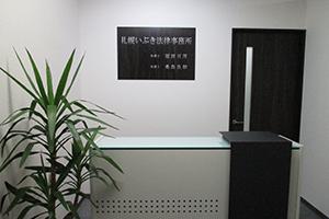 札幌いぶき法律事務所サムネイル0