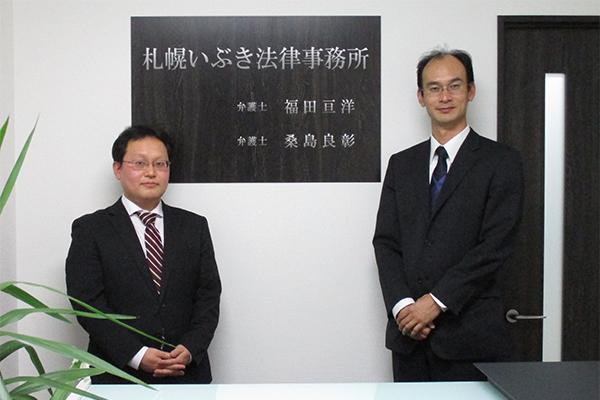 札幌いぶき法律事務所