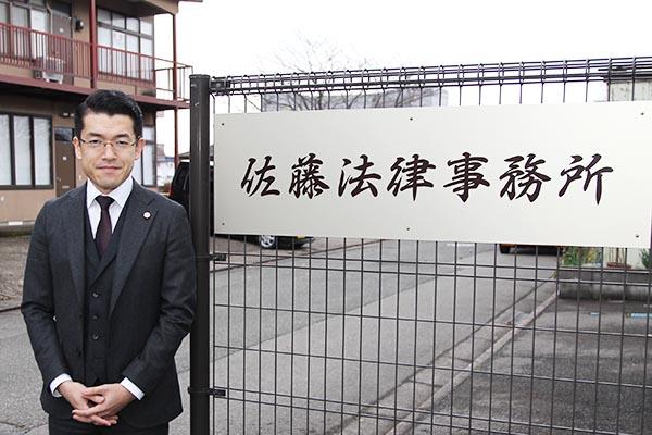 佐藤法律事務所