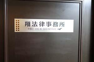 翔法律事務所サムネイル1