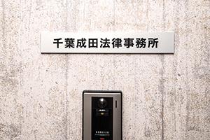 千葉成田法律事務所サムネイル1