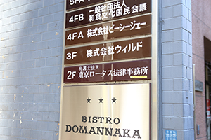 弁護士法人東京ロータス法律事務所サムネイル0