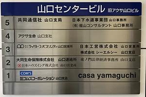 虎ノ門法律経済事務所山口支店サムネイル1