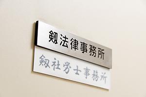 剱法律事務所(宮本崇史弁護士)サムネイル2