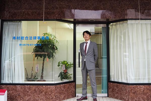 木村総合法律事務所
