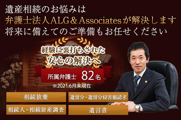 弁護士法人ALG&Associates