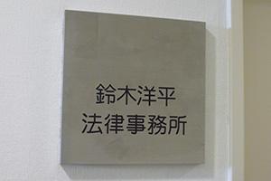 鈴木洋平法律事務所サムネイル2