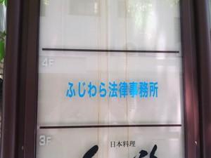 ふじわら法律事務所サムネイル1