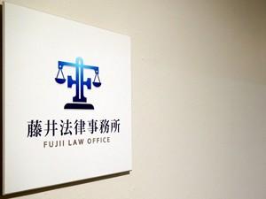 藤井法律事務所サムネイル