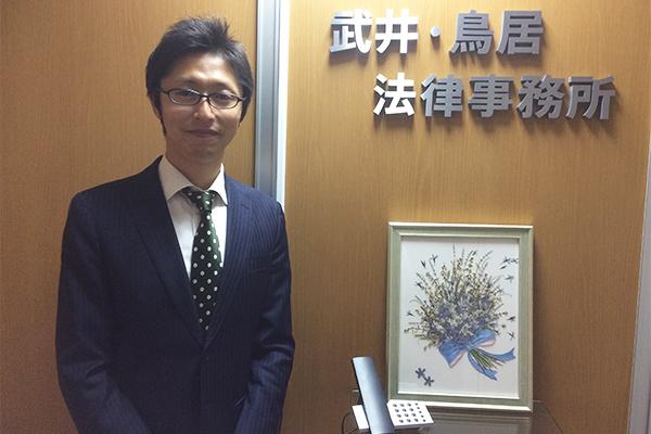 武井・鳥居法律事務所