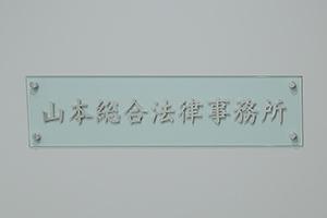 山本総合法律事務所サムネイル1