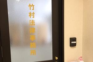 弁護士法人西脇・竹村法律事務所サムネイル1