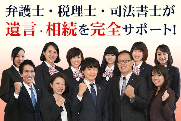 弁護士法人フルサポート 名古屋オフィス