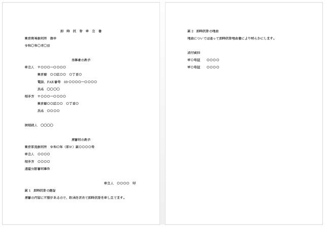 遺産分割審判への即時抗告申立書サンプル