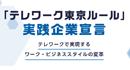 テレワーク東京ルール